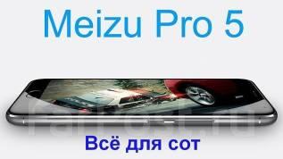 Meizu PRO 5. Б/у, 64 Гб