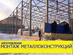 Монтажные работы АЗС; Изготовление и монтаж Металлоконструкций
