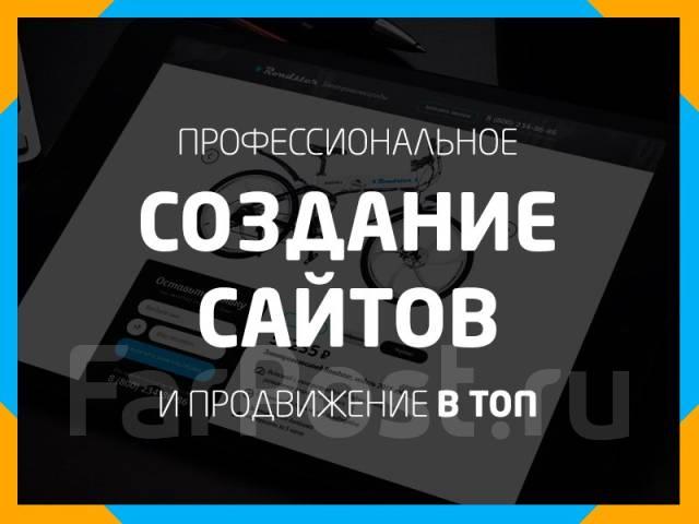 изготовление и продвижение сайтов иркутск