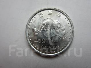 Северная Корея 10 чон 2002 года.