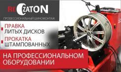 ReZaton-Профессиональный ремонт дисков