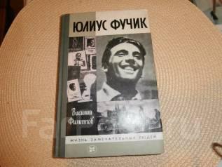 В. Филиппов. Юлиус Фучик. Серия ЖЗЛ. Изд. 1986г.