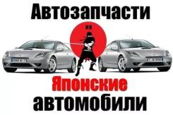 Автозапчасти на японские авто. Под заказ