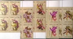 """Марки СССР """"Орхидеи"""" 1991г. серия в квартблоках"""