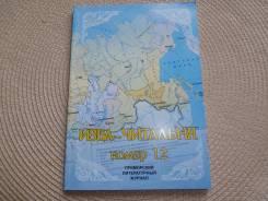 Приморский журнал Изба-читальня № 12 -2007г.
