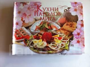 """Кулинарная книга """"Кухни народов мира"""""""