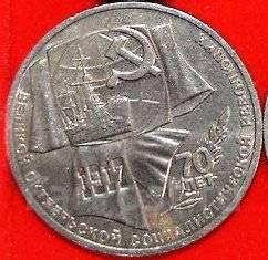 1 рубль 1987 г. 70 лет ВОСР