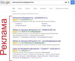Реклама в Google Adwords, Yandex Direct за один день. 5000 руб.