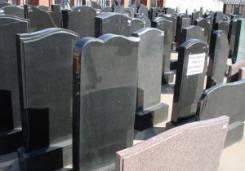 Памятники! Благоустройство мест захоронения!
