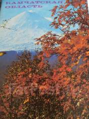 СССР! Набор открыток Камчатская область. 10 шт. 1982 год. Оригинал