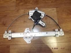 Стеклоподъемный механизм. Kia Rio, UB Двигатели: G4FA, G4FD