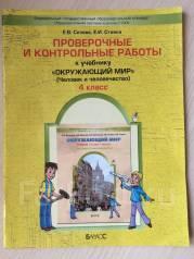 Продам контрольные и проверочные работы по русскому языку класс  Контрольные проверочные работы Класс 4 класс