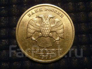 1999 1 рубль спмд есть штемпельный блеск