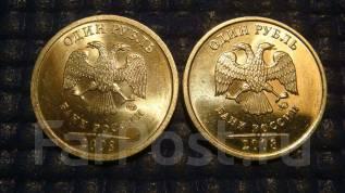 2008 1 рубль спмд + ммд в штемпельном блеске