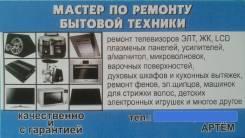 Ремонт теле-радио и бытовой техники