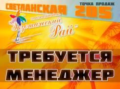 """Менеджер по туризму. ООО """"АЗАЛГ"""". Улица Светланская 205"""
