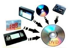 Оцифровка видеокассет, фотографий, фотоплёнок Скидки!