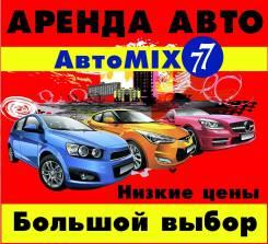 Автопрокат от 600 р/с. AvtoMix77 (Чуркин). Аренда авто эконом класса. Без водителя