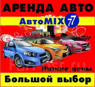 Автопрокат AvtoMix77 (Чуркин). Аренда авто эконом класса.