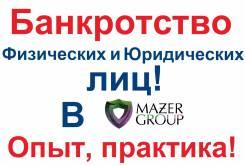 Банкротство физических и юридических лиц - списание долгов (ООО, ИП)