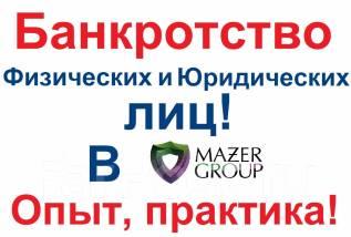 Банкротство Юридических лиц (Ликвидация) - списание долгов (ООО, ИП. )