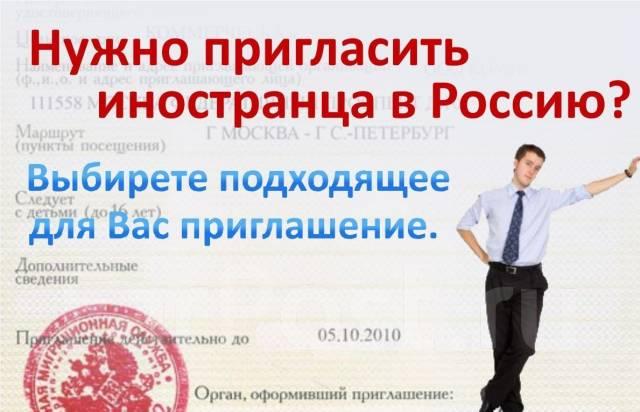 Приглашение иностранных граждан - оформление онлайн !