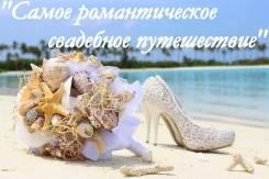 Свадебное путешествие Вашей мечты!
