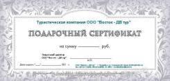 Подарочный сертификат на путешествие!