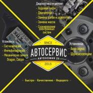 Диагностика электроники на пр-те 100 лет Владивостоку!