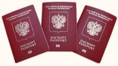 Загранпаспорт! Замена паспорта РФ! Недорого! 500 р.