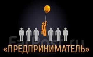 73 бизнес предложения+ обуч. курсы+ софт!. Под заказ из Владивостока