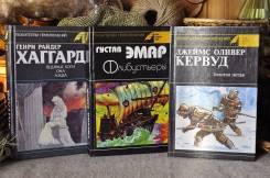 Приключения 3 книги ( серия Клуб Золотое перо )