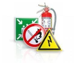 Пожарно-технический минимума