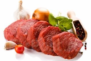 Мясо.