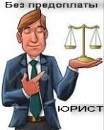 Юридические услуги, юрист, адвокат без предоплаты в Красноярске