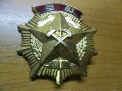 """Северная Корея , КНДР. Орден """"За Труд """""""