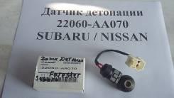 Датчик детонации. Subaru Legacy, BH5 Subaru Impreza, GF5, GC2, GF6, GC1, GF1, GG2, GG3, GF2, GD9, GG9 Subaru Forester, SF5 Двигатели: EJ202, EJ201, EJ...