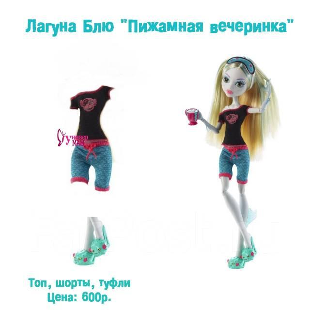 Одежда для кукол монстер хай лагуна блю