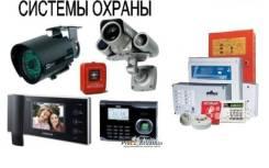 Установка, обслуживание охранных сигнализаций.