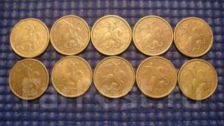 1998 сп 50 копеек лот из 10 монет есть отправка