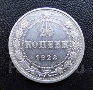 20 копеек.1923г. Рсфср. Серебро. VF.