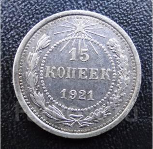 15 копеек.1921г. Рсфср. Редкая! Серебро. XF.