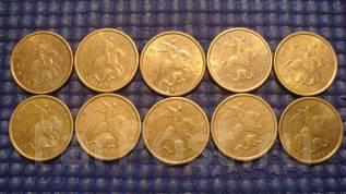 2003 сп 50 копеек лот из 10 монет есть отправка