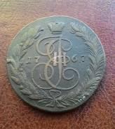 5 копеек.1767г. ЕМ. Екатерина II Оригинал.