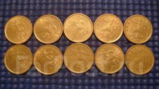 Магнит 2006 сп 50 копеек лот из 10 монет есть отправка