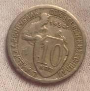 10 копеек 1934 года. В наличии!