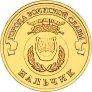 10 рублей ГВС Нальчик