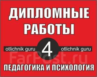 Готовый диплом по соц работе Помощь в обучении во Владивостоке Дипломные работы по педагогике и психологии Авторский подход