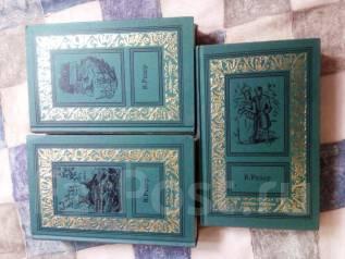 Книги В Редер 3 тома