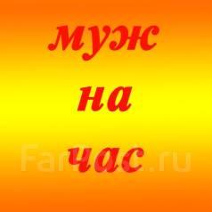 Домашний мастер. от 500р Любые Работы по дому.